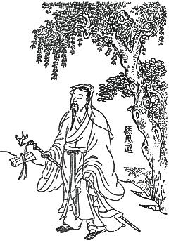 Sūn Sīmiǎo (孫思邈)